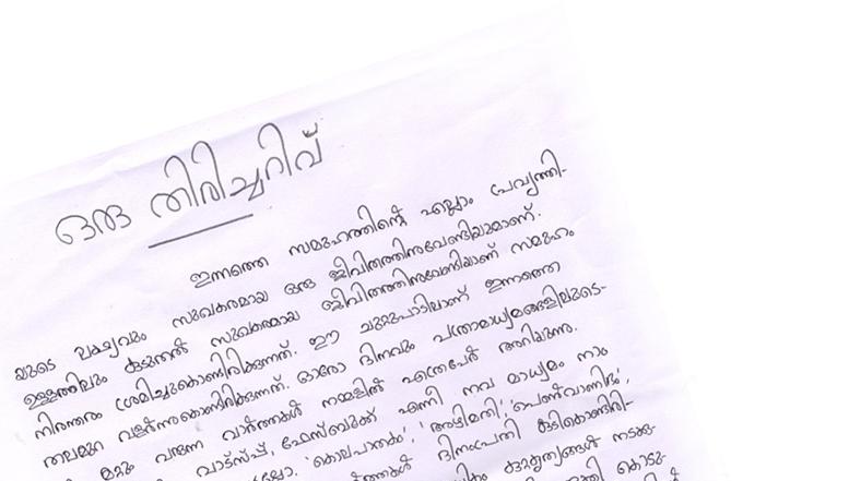 Oru Thiricharivu