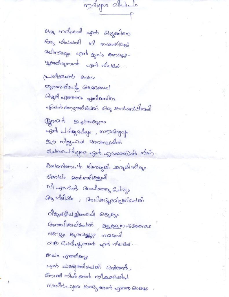 Sruthi Sundararaj BBA (AO) Sem 2